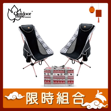 【Outdoorbase】 鋁合金高背椅*2+收納箱
