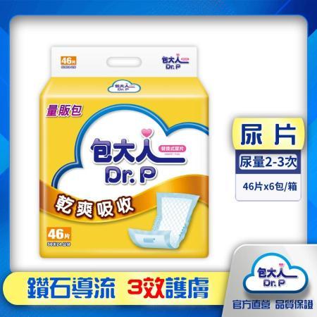 【包大人】替換式尿片 乾爽吸收(46片x6包/箱)