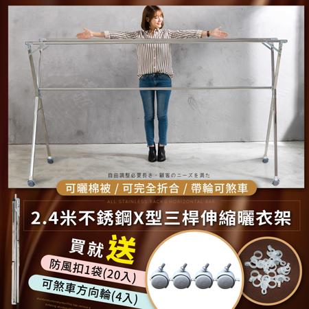2.4米不鏽鋼 X型三桿衣架