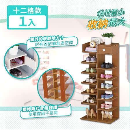 (7層/12格)創新雙骨 加穩多格收納鞋櫃