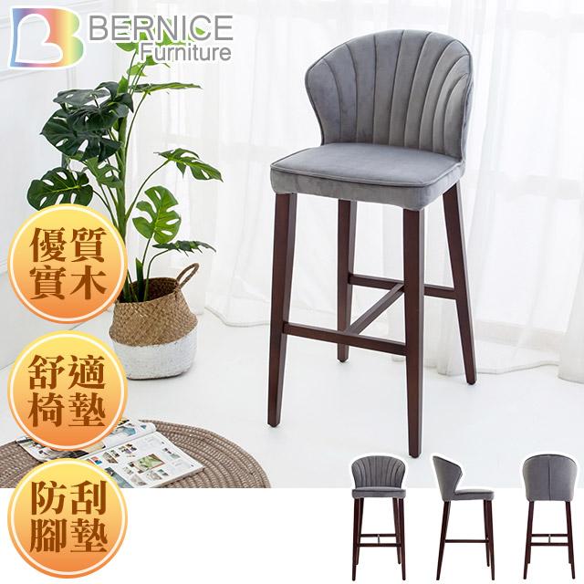 Bernice-貝絲實木吧台椅/吧檯椅/高腳椅(高)(二入組合)