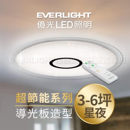 Everlight 億光 LED 智慧超節能遙控吸頂燈