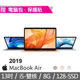 Apple MacBook Air 13.3吋 2019新款 128GB《贈:電腦包+保護貼》