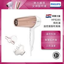 PHILIPS飛利浦 護髮吹風機 HP8280