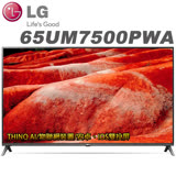 LG樂金 65吋 4K IPS物聯網液晶電視(65UM7500PWA)*送基本安裝
