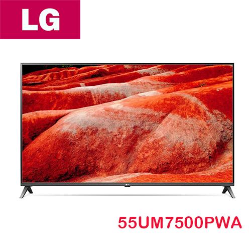 【LG 樂金】55吋 UHD 4K物聯網電視 55UM7500PWA -含基本安裝+好禮大方送