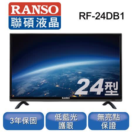 聯碩 24吋 RF-24DB1 液晶電視