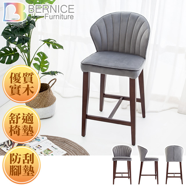 Bernice-貝絲實木吧台椅/吧檯椅/高腳椅(矮)(二入組合)