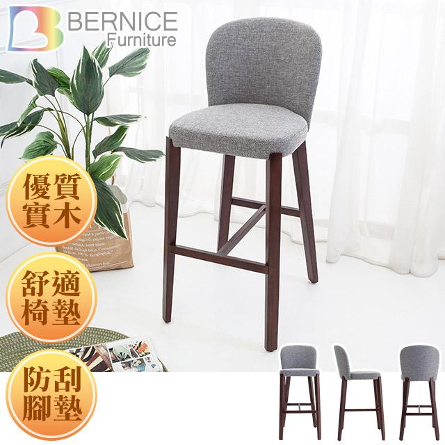 Bernice-泰森實木吧台椅/吧檯椅/高腳椅(高)(二入組合)