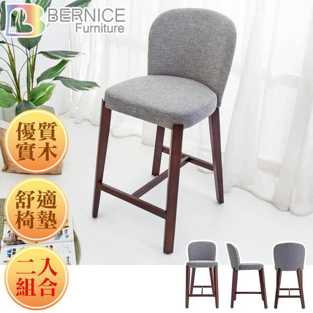Bernice-泰森實木吧台椅/吧檯椅/高腳椅(矮)(二入組合)