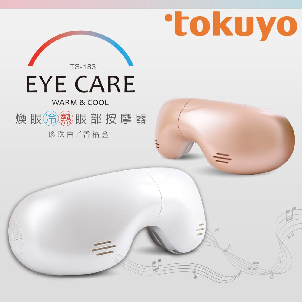 tokuyo 眼冷熱眼部按摩器TS-183