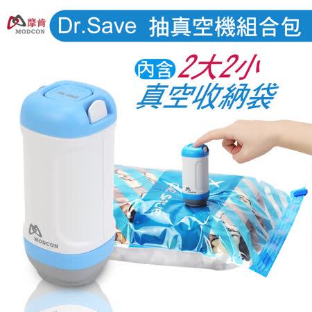 【摩肯】 DR. SAVE  抽真空機(含2大2小袋)