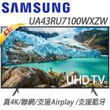 SAMSUNG三星 43吋 4K 智慧連網液晶電視 UA43RU7100WXZW