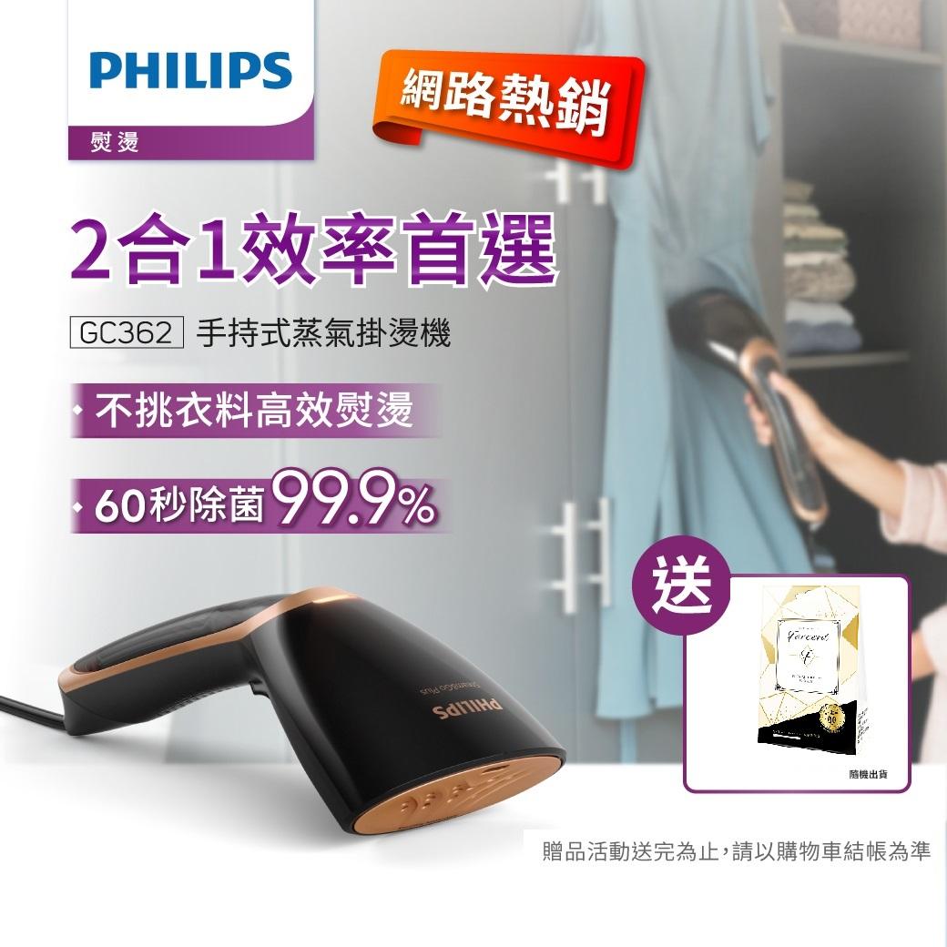 【PHILIPS飛利浦】手持輕巧蒸氣掛燙機 GC362 - 贈 一匙靈Attack 抗菌EX 柔衣精570ml