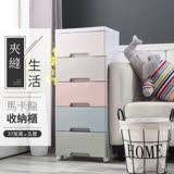 IDEA-夢幻馬卡龍37cm寬五層抽屜收納櫃
