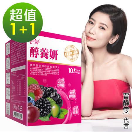 DV 笛絲薇夢  醇養妍x2盒(野櫻莓)