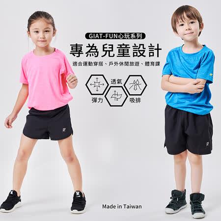 GIAT 台灣製 兒童運動排汗衣褲