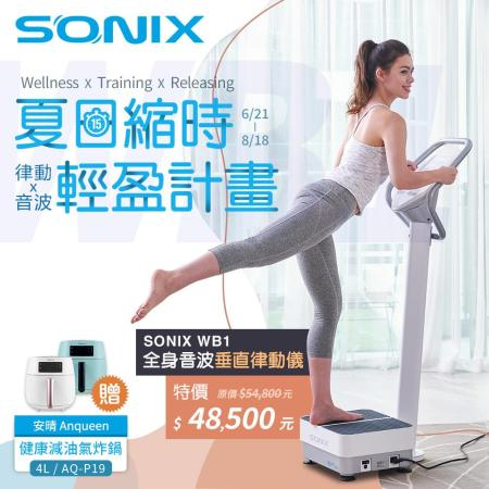 SONIX 全身音波垂直律動儀