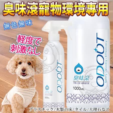 臭味滾 寵物專用環境清潔劑