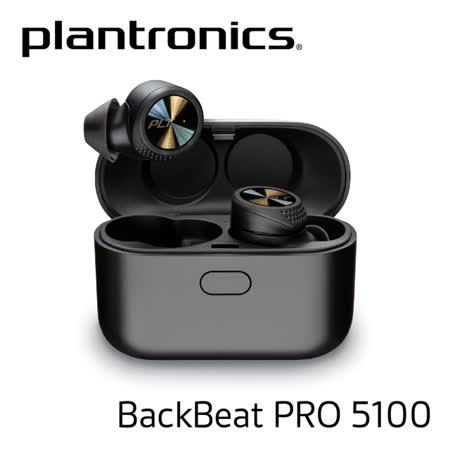 繽特力 BackBeat PRO 5100 真無線耳機