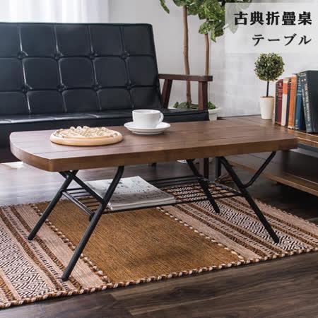 復古工業風 實木折疊桌/茶几桌