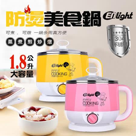 ENLight 1.8L雙層防燙美食鍋