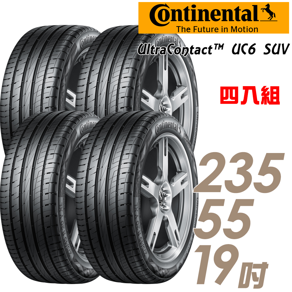 【Continental 馬牌】UltraContact UC6 SUV 舒適操控輪胎_送專業安裝 四入組_235/55/19(UC6SUV)