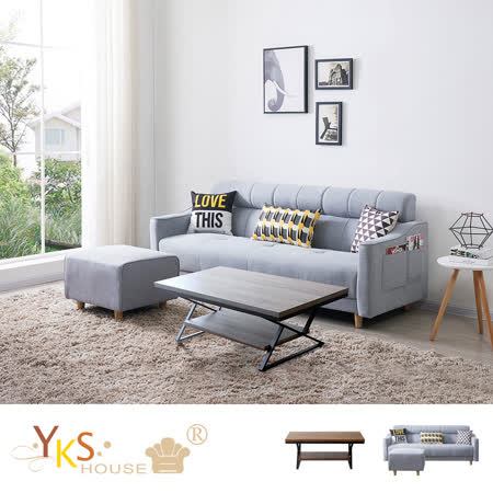 YKSHOUSE L型布沙發+茶几組