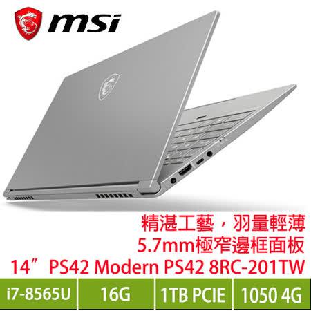 MSI全機鋁輕薄/八代i7 16G/1TB/GTX1050獨顯