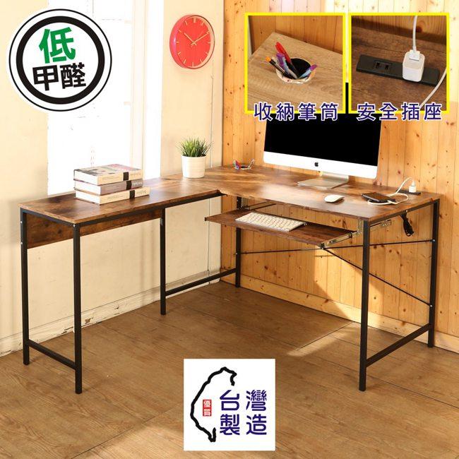 BuyJM 低甲醛復古紋單鍵盤L型附插座筆筒工作桌/電腦桌140*120cm