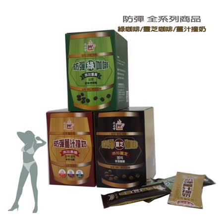 [大禾金]防彈綠咖啡 靈芝 薑汁任選3盒