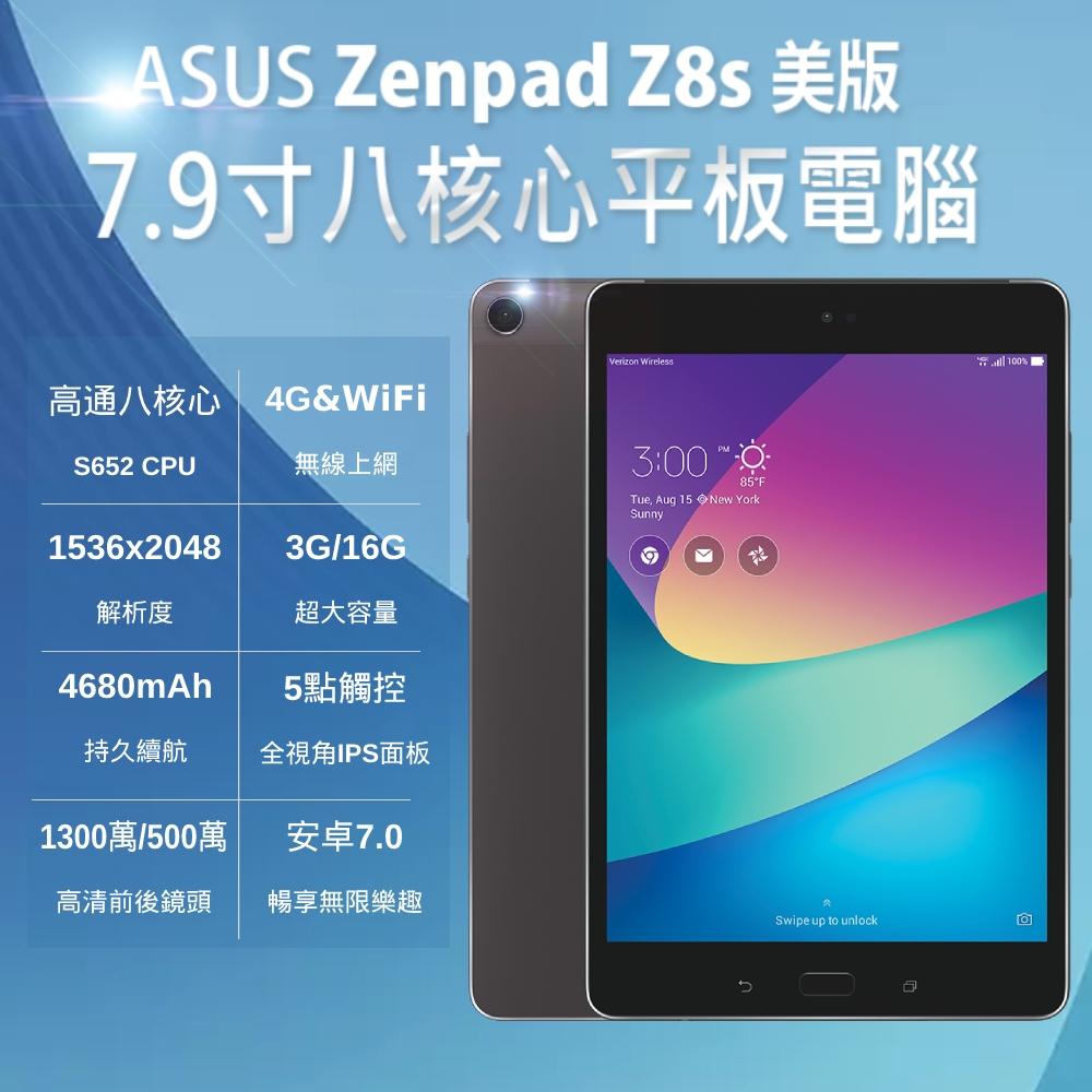 【福利品】ASUS華碩 ZenPad Z8S 美版LTE 7.9吋八核心平板電腦 (3G/ 16G)
