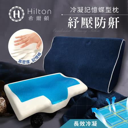 Hilton 希爾頓 冷凝蝶型舒壓防鼾枕