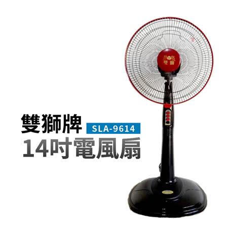 雙獅14吋電風扇