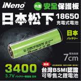 【iNeno】18650 高效能 鋰電池 3400mAh 內置日本松下 (帶安全保護板)