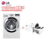 LG樂金TWINWash 雙能洗18Kg+2.5Kg(蒸洗脫)滾筒洗衣機WD-S18VBW+WT-D250HW(典雅白)