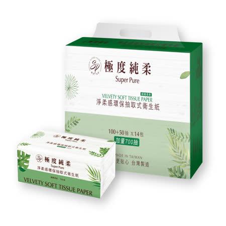 極度純柔淨柔感 衛生紙150抽x84包/箱