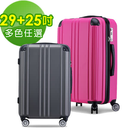 【ROXIE】簡約時尚 29+25吋可加大2件組