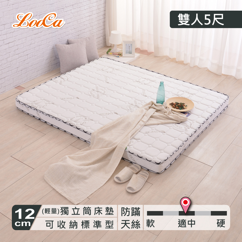 ★111元加購冬被★  LooCa 天絲+防蹣+防蚊12cm獨立筒床墊(雙人5尺)
