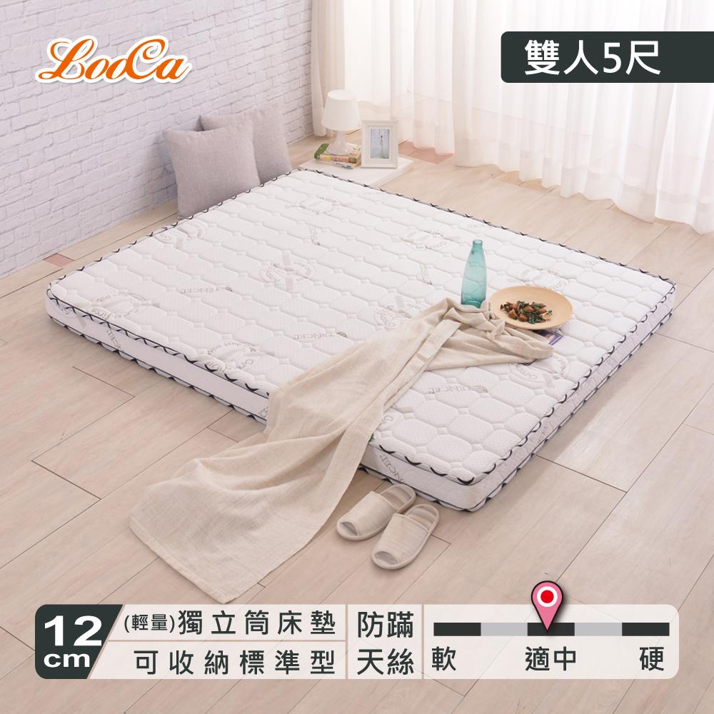 LooCa 天絲+防蹣+防蚊12cm獨立筒床墊(雙人5尺