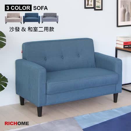 【RICHOME】和歌雙人布沙發