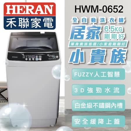 禾聯 6.5KG  全自動洗衣機