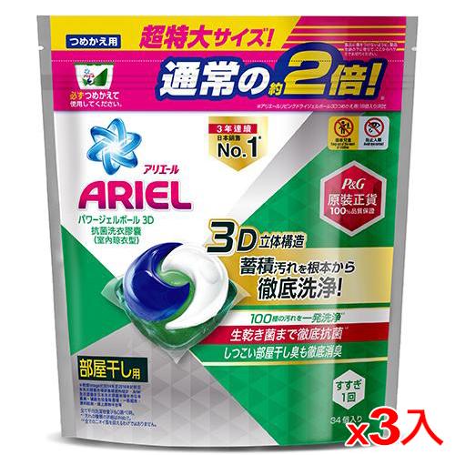 Ariel抗菌洗衣膠囊34顆3袋-室內晾衣(箱)