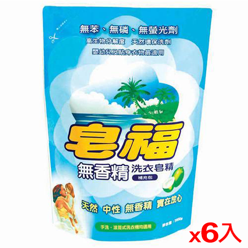 皂福無香精洗衣皂精補充包2kg*6包(箱)