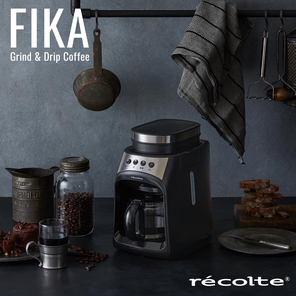 recolte日本麗克特 FIKA自動研磨悶蒸咖啡機 質感黑