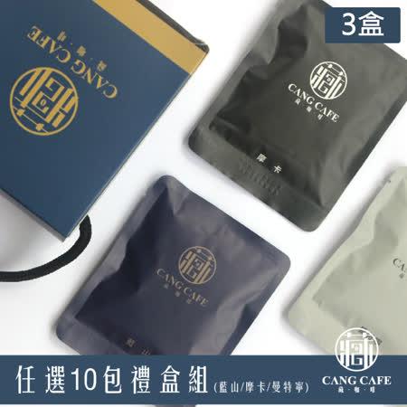 【藏咖啡】 濾掛式咖啡禮盒x3盒