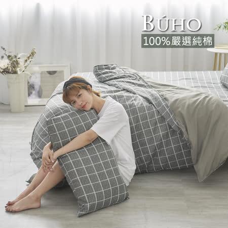 BUHO《酷淨森澈》天然嚴選純棉雙人加大三件式床包組