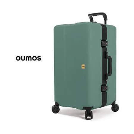 【法國 OUMOS】 29吋PC箱