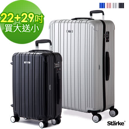 【買29吋贈22吋]  Starke 旅人系列箱