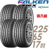 【FALKEN 飛隼】ZIEX ZE914 ECORUN 低油耗環保輪胎 四入組 225/65/17(ZE914)